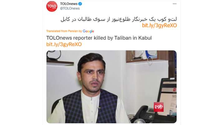 India Tv - TOLO News reporter killed by Taliban in Kabul